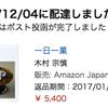 和菓子ピアス制作の参考に買った和菓子本が超良い