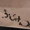 【出張飯】おみやに最適 ふじけん中州店ふじけん巻【福岡】