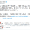 【武漢ウイルス(新型コロナ)】時系列ー2020年3月