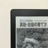 盆栽書籍の Kindle(キンドル)版が進んでうれしいな