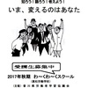 香川県・高松労働学校(2017年秋期)