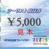 大阪府熊取町のふるさと納税は近畿日本ツーリストの旅行券で返礼率50%!換金性も高くオススメ