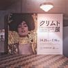 上野で美術を楽しむの日〜クリムト展と東京インディペンデント〜