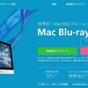 「Blackmagic eGPU」レビュー⑤  MacBook Pro(Late2016)+「Blackmagic eGPU」〜Blu-ray再生が快適に!〜