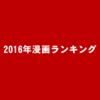 【2016年】激アツ漫画おすすめランキング