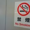ヘビースモーカーが禁煙に成功した方法