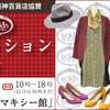 イトキン冬のファッション大バザール12月12日~14日イトキンマキシー館にて開催!