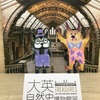 大英自然史博物館展@上野