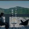 ★京都 山科区小野にペットが喜ぶ賃貸マンションがオープンしました☆