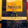 【京都市・やきとり・居酒屋】寒くても生ビール!