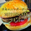広島ハンバーガー?鉄板×カフェ「13's」が美味しい!