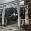 【ヤタガラスのご加護で勝利祈願!】熊野神社へ行く!2021年京都十六社朱印めぐり(9か所目)