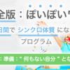 """完全版ぽいぽいワーク:第1回【準備:"""" 何もない自分 """" となるっ!】"""