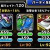 level.1851【ウェイト120】第235回闘技場ランキングバトル4日目