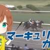 2019マーキュリーカップ予想【通常は新馬戦予想ブログ】