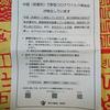 【新型コロナウイルス肺炎】(1)日本の帰国時の「審査」について