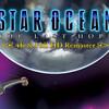 ゲーム【スターオーシャン4 -THE LAST HOPE-】をレビュー。(Steam版)