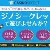 【コツコツ稼ぐ】無料で貰えるフリーゲーム(賭け条件なし)で出金を目指せ!!