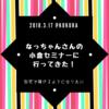 憧れのブロガー・なっちゃんさんの福岡の小倉でセミナーで「自宅で稼げるようになりたい」欲が増した。
