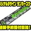 【bassmainia】ネオングリーンが特徴的なメジャー「オリジナルデザイン ランカースケール」通販予約受付開始!
