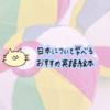 日本について知れる英語絵本【英語で日本を紹介しよう♪】