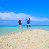 南の島でのんびり〜離島・西表島