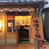 池袋の麺屋武蔵で味噌ラーメンとサーティーワンでアイスクリームで暖寒かった!