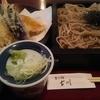 揚げたての天ぷら!天ざるそばを食べました!高松市美術館の裏にあるお蕎麦屋さん【そば処 古川】