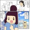 日常漫画『お母ちゃんコンタクトを新調する』