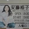 愛知芸術文化センターで安藤裕子アコースティックライブでございました