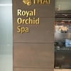 ロイヤルオーキッドスパ|ビジネスクラスならマッサージでリラックスして過ごす本拠地スワンナプーム国際空港の体験記
