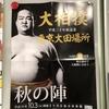 10月3日、大田区初巡業「大相撲秋の陣」?