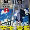 あらすじ・ネタバレ「響ー小説家になる方法ー」7巻発売しました!