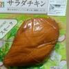 新発売!セブンイレブンの【スモークチキン】がかなり美味い!