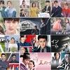 9月から始まる韓国ドラマ(スカパー)#4週目 放送予定/あらすじ
