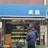 天政 太子堂中央商店街 三軒茶屋