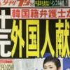 ◇辻元清美氏の外国人献金問題