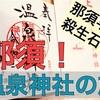 【那須温泉神社】御朱印の情報サクッとご案内|神社の雰囲気を巡る旅(栃木県那須町)
