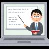 「リアルタイム・双方向・長時間」オンライン授業の課題