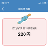 WESTERアプリでICOCA残金確認