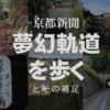 【資料編】京都新聞『夢幻軌道を歩く』とその補足