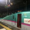 信州東北ローカル線乗り鉄の旅 7日目⑭ はじめての「グランクラス」で東京へ その2