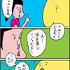 【子育て漫画】小学生の「お年寄りにはDHA」