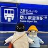 伊丹空港の絶景カフェ!飛行機の離陸が見えるんだ!(その3)(346)