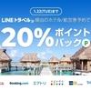 LINEトラベル20%還元+dトラベル2か月連泊で3万ポイント還元の併用で1月、2月の旅行がお得、最大70%還元に。