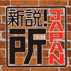 【新説!所JAPAN】4/8 画像解説  パンをさらに美味しくする パンかけ醤油 パンに塗る調味料・おすすめ17選 パンの耳を美味しくサクサクに焼く方法