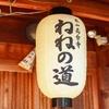 【2020.3 京都旅行記③】洛匠のわらびもちをお店で食べてきた。