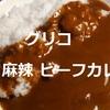 グリコ「LEE 麻辣 ビーフカレー」頂きました!^^【金曜日はカレーの日⑬】
