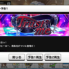 お次のイベントは「Trust me」!光ちゃんと日菜子ちゃんが報酬です!