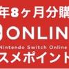 【Nintendo Switch Online】2024年6月9日(約3年先・合計5年8ヶ月分)までの利用券購入しました【オススメポイント(SFCソフト等)紹介】